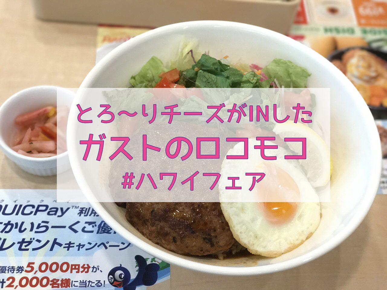 【PR】ガストでハワイ!「チーズINロコモコ」チーズがIN、目玉焼きがオン♪