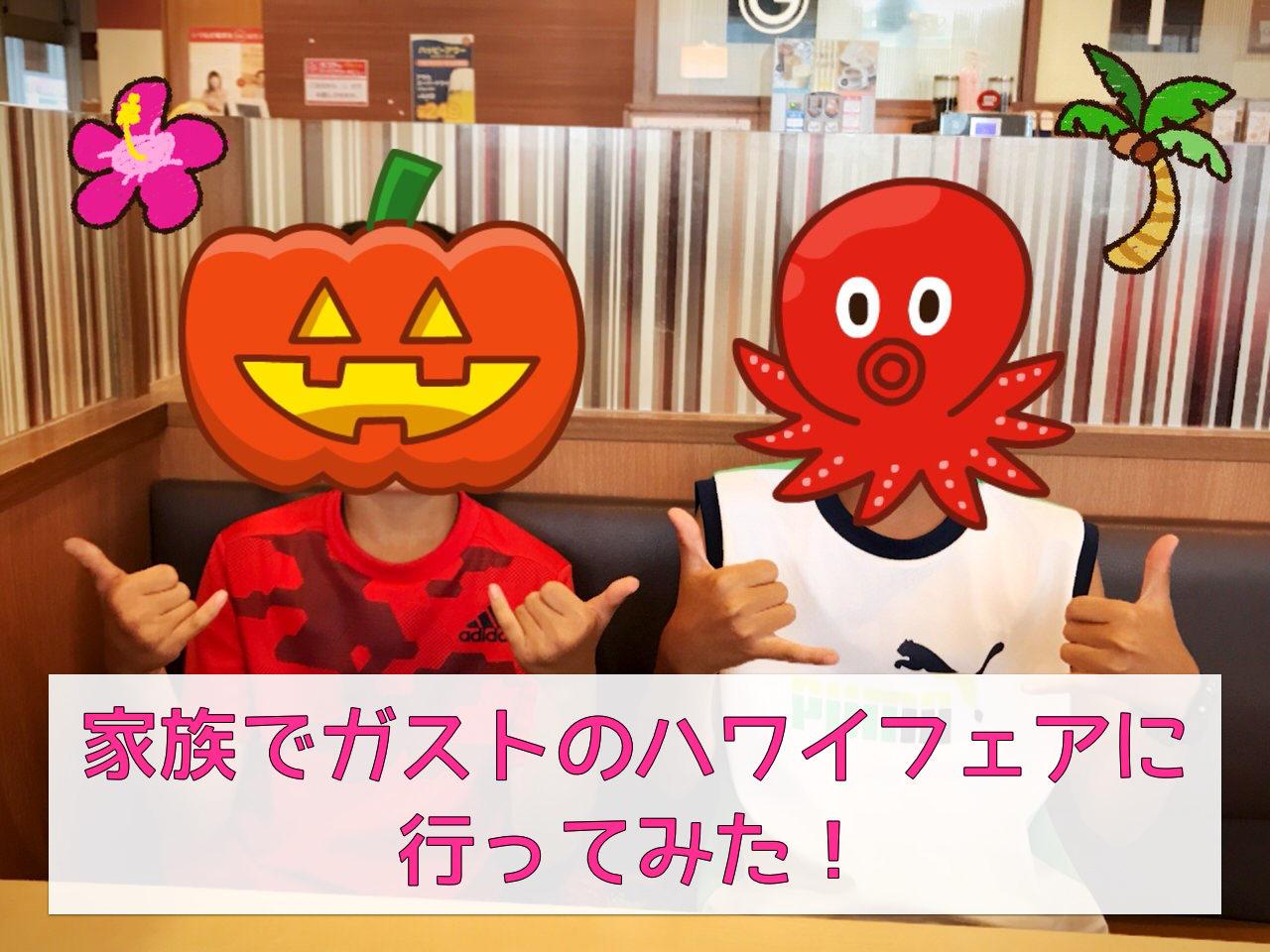 【PR】家族でガストのハワイフェアへ→次男がモリモリ食べた!