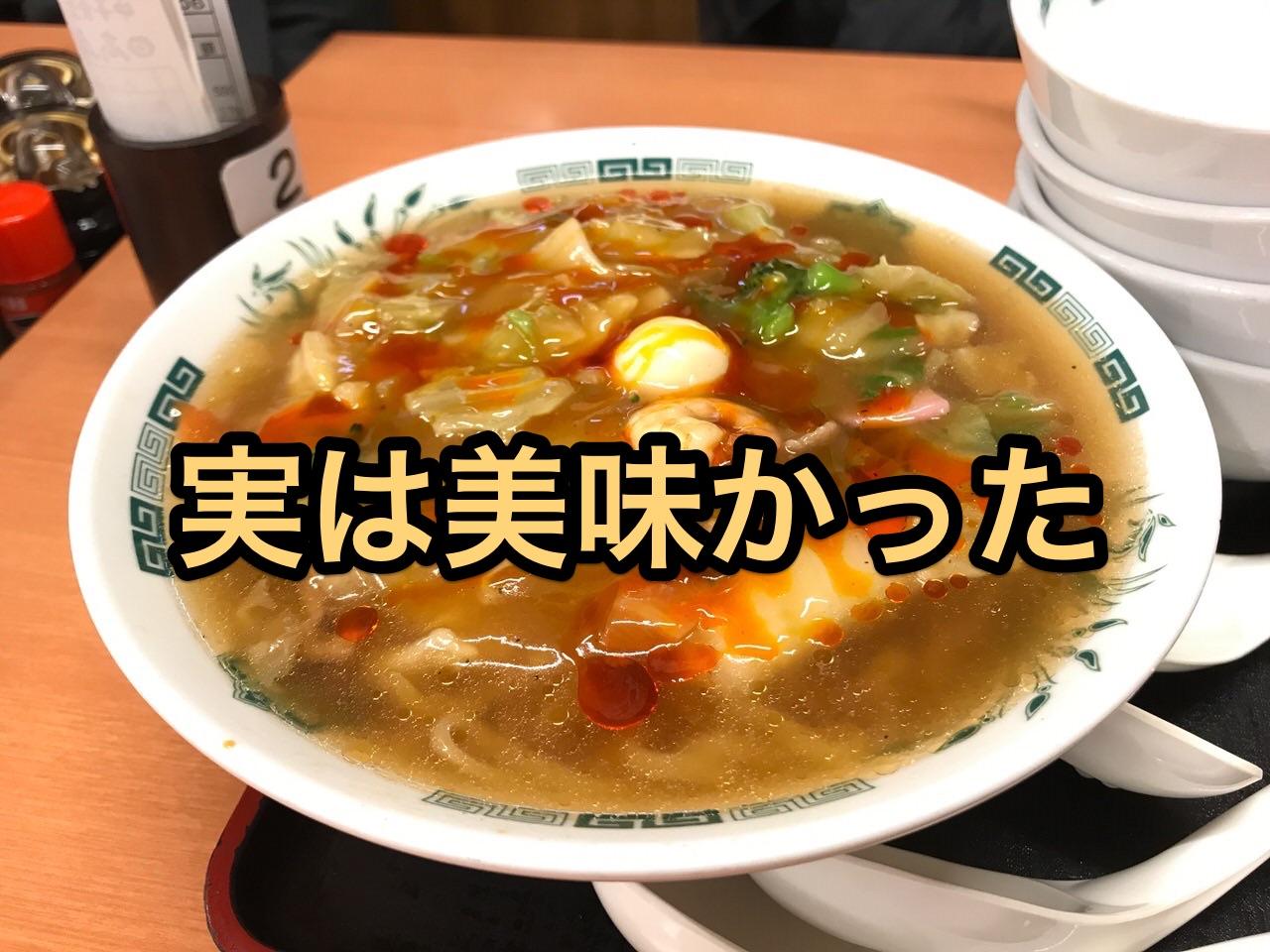 【日高屋】「五目あんかけラーメン」が美味かったことが判明