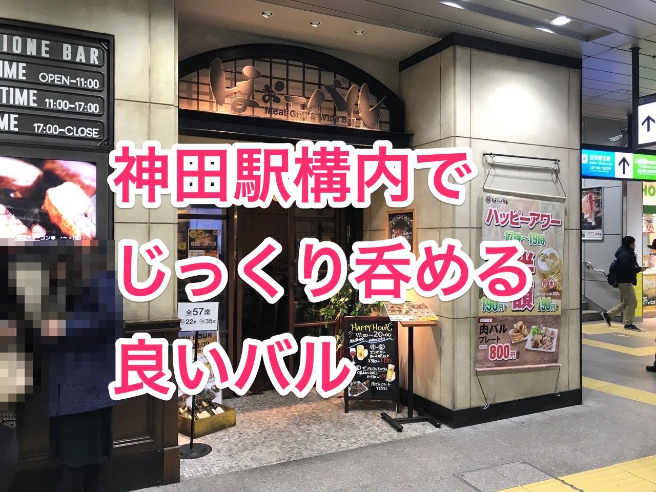 「ほぉーバル」神田駅ナカの肉&ワインバル