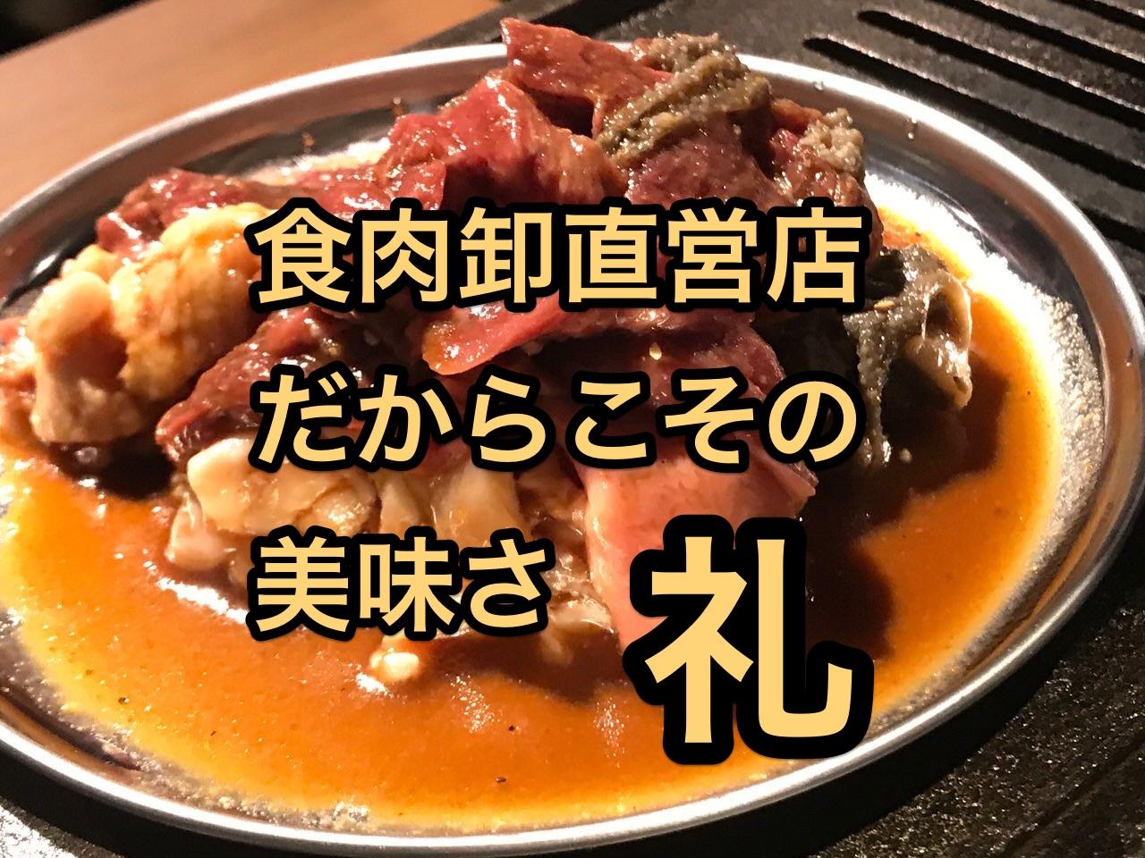 「ホルモン焼 礼(れい)」新鮮な牛豚ホルモンが美味すぎる食肉卸の直営店