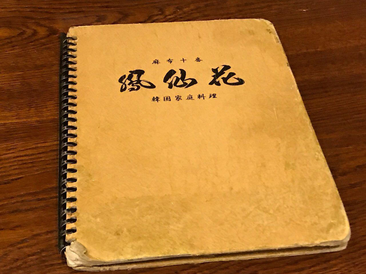 鳳仙花 麻布十番 4635