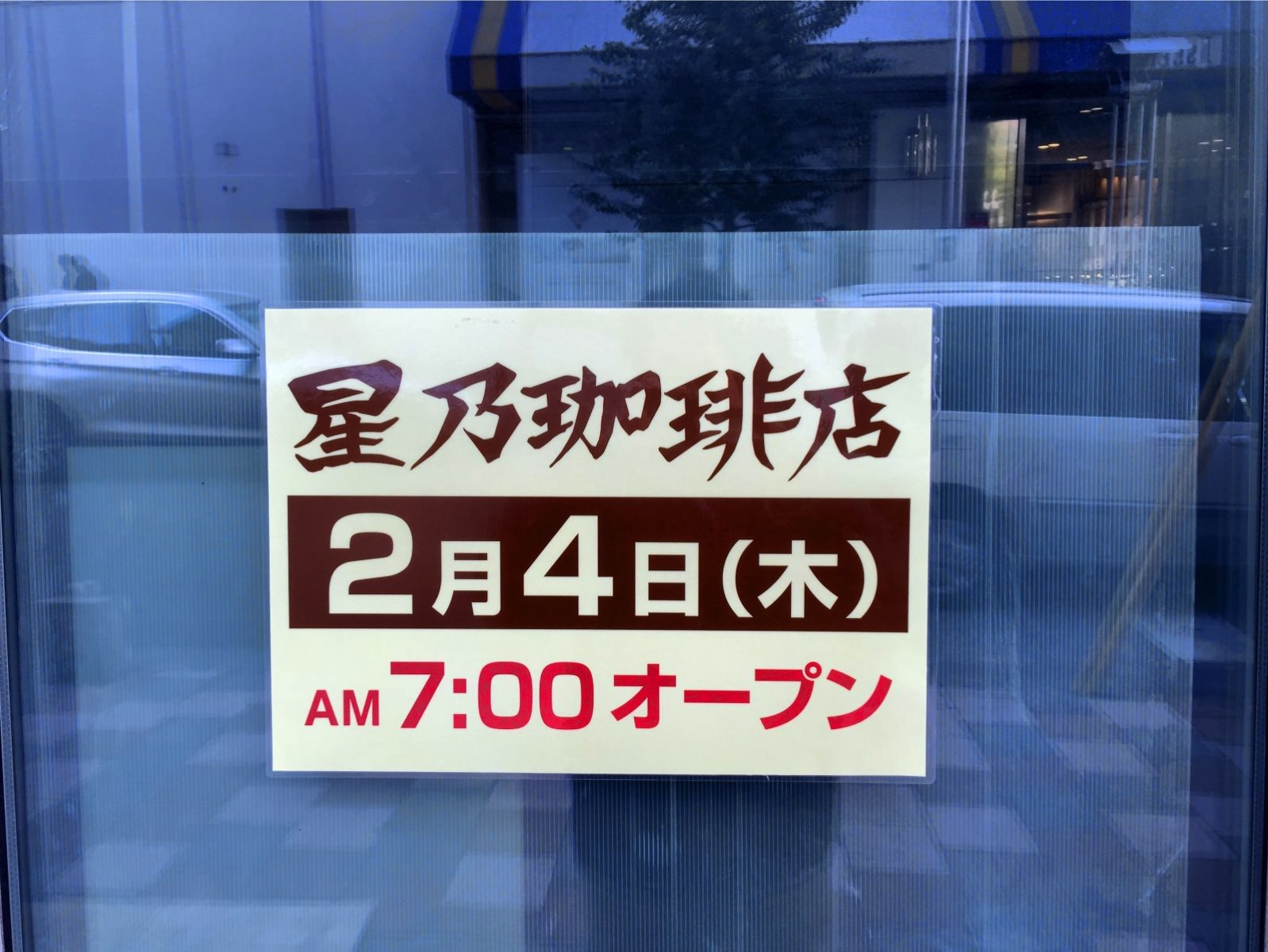 浦和駅西口に「星乃珈琲店」2月4日オープン!場所は伊勢丹の裏手