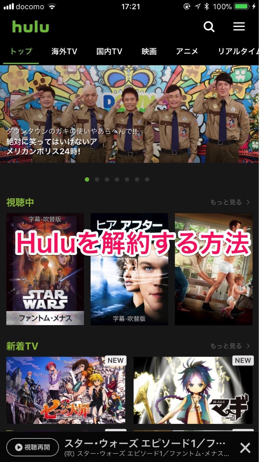 【Hulu】解約方法