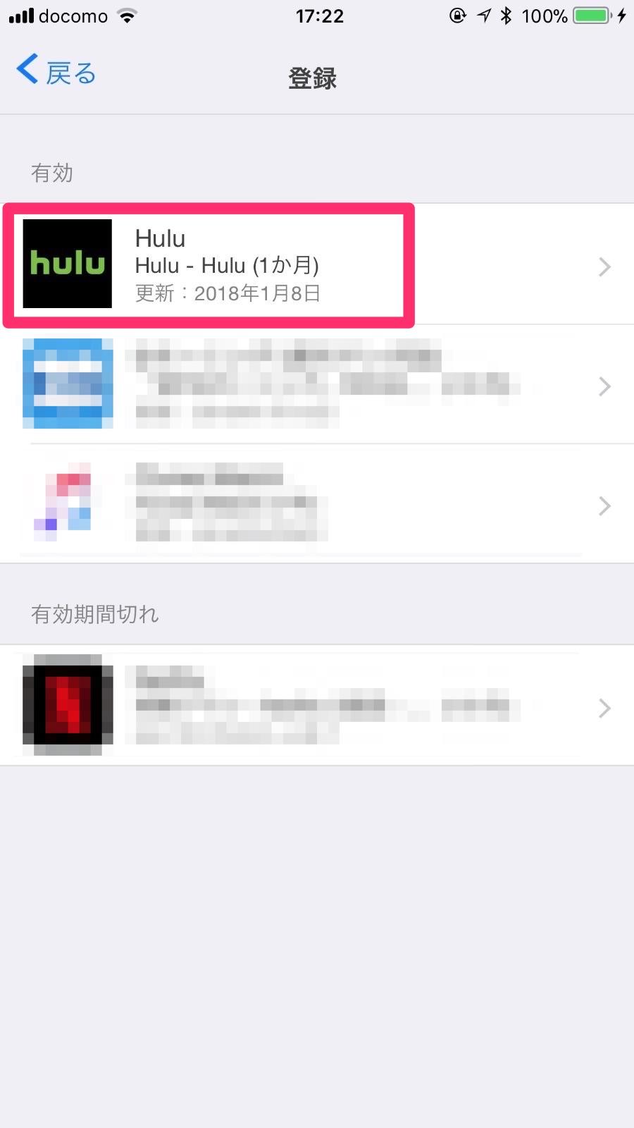 Hulu解約方法 2227