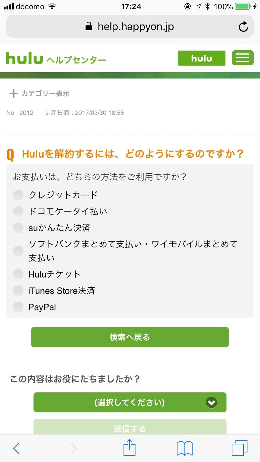 Hulu 0104172409