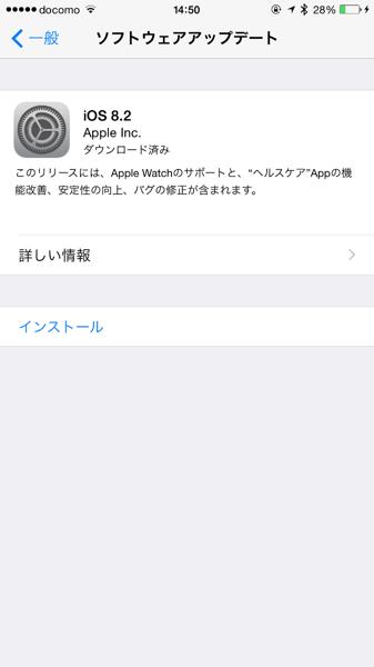 【iOS 8】「iOS 8.2」リリース → 自動でApple Watch用アプリがインストールされる