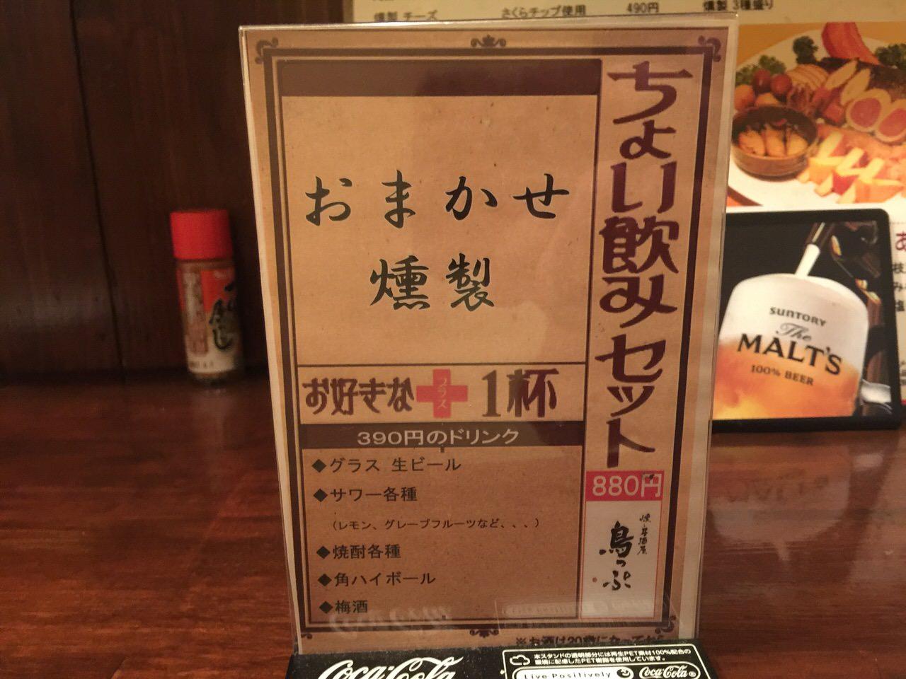Ibushi nakacho 7819