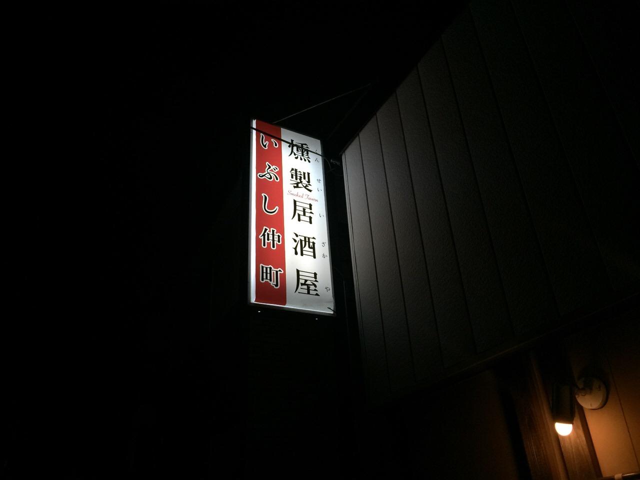 Ibushi nakacho 7826