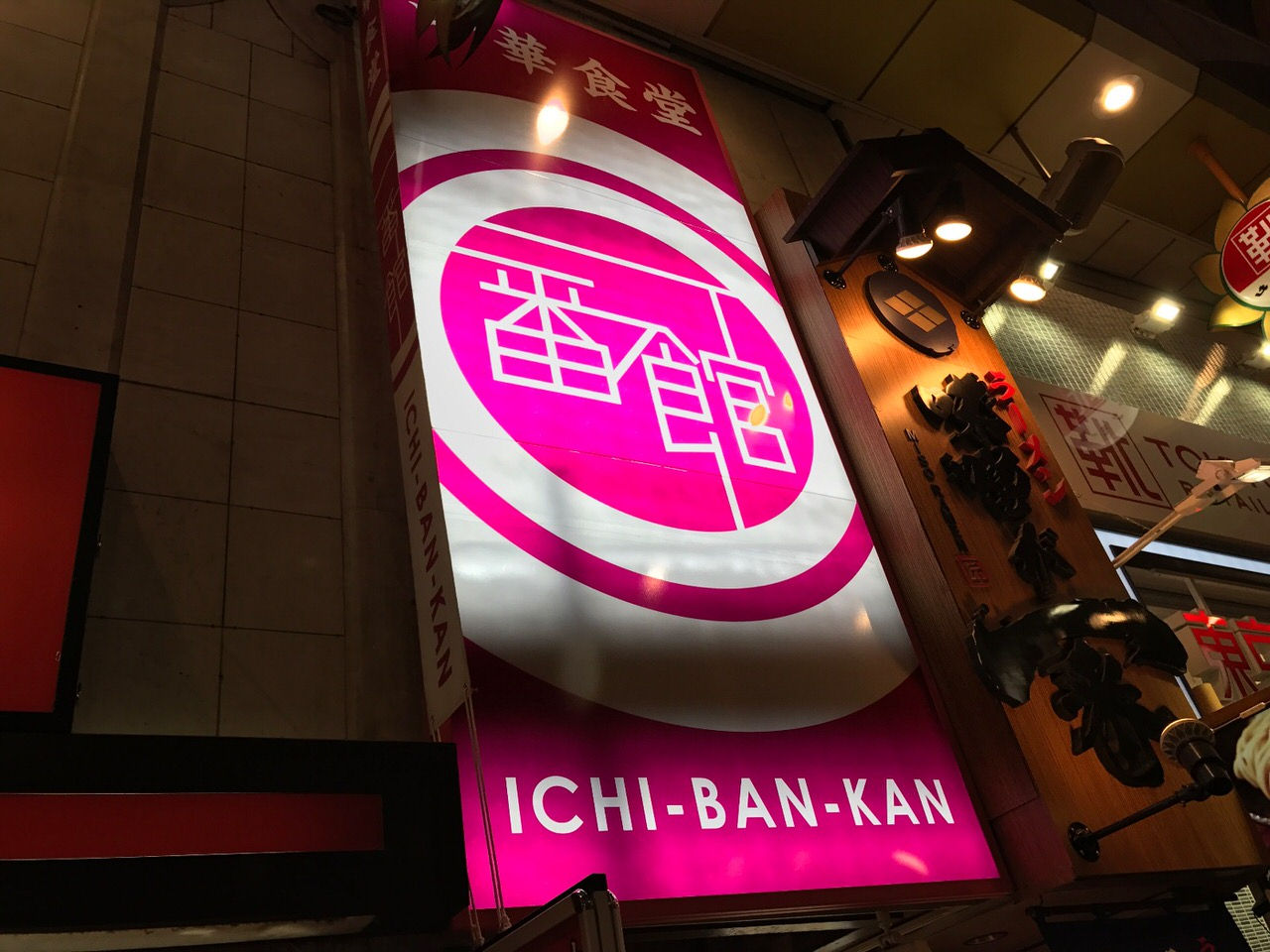 「一番館 中野サンモール店」酎ハイ100円の衝撃!ラーメン290円、なんだこのコストパフォーマンスは、大衆酒場みたいだ。