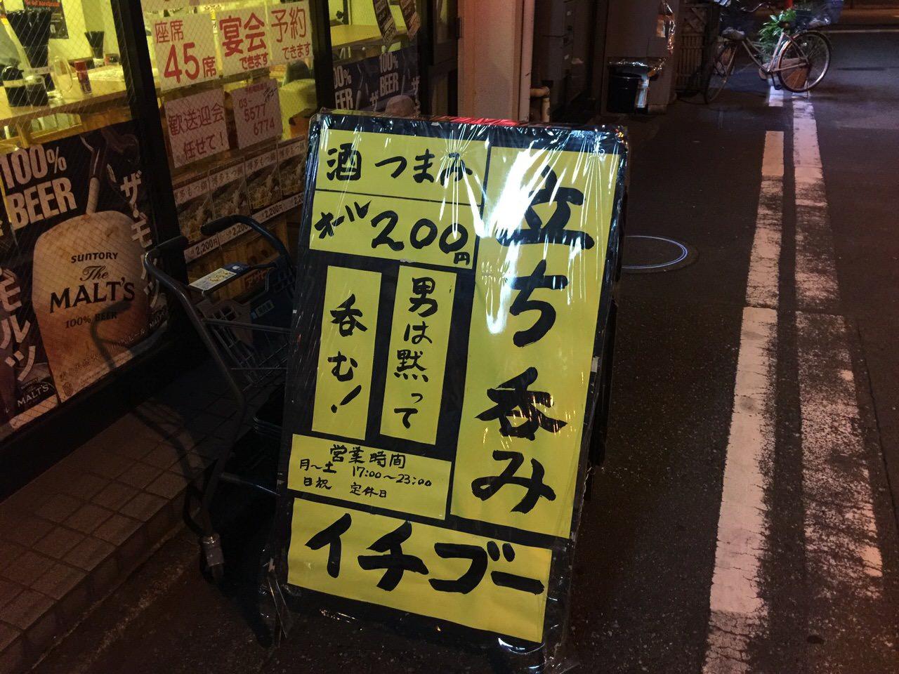 Ichigo 6536