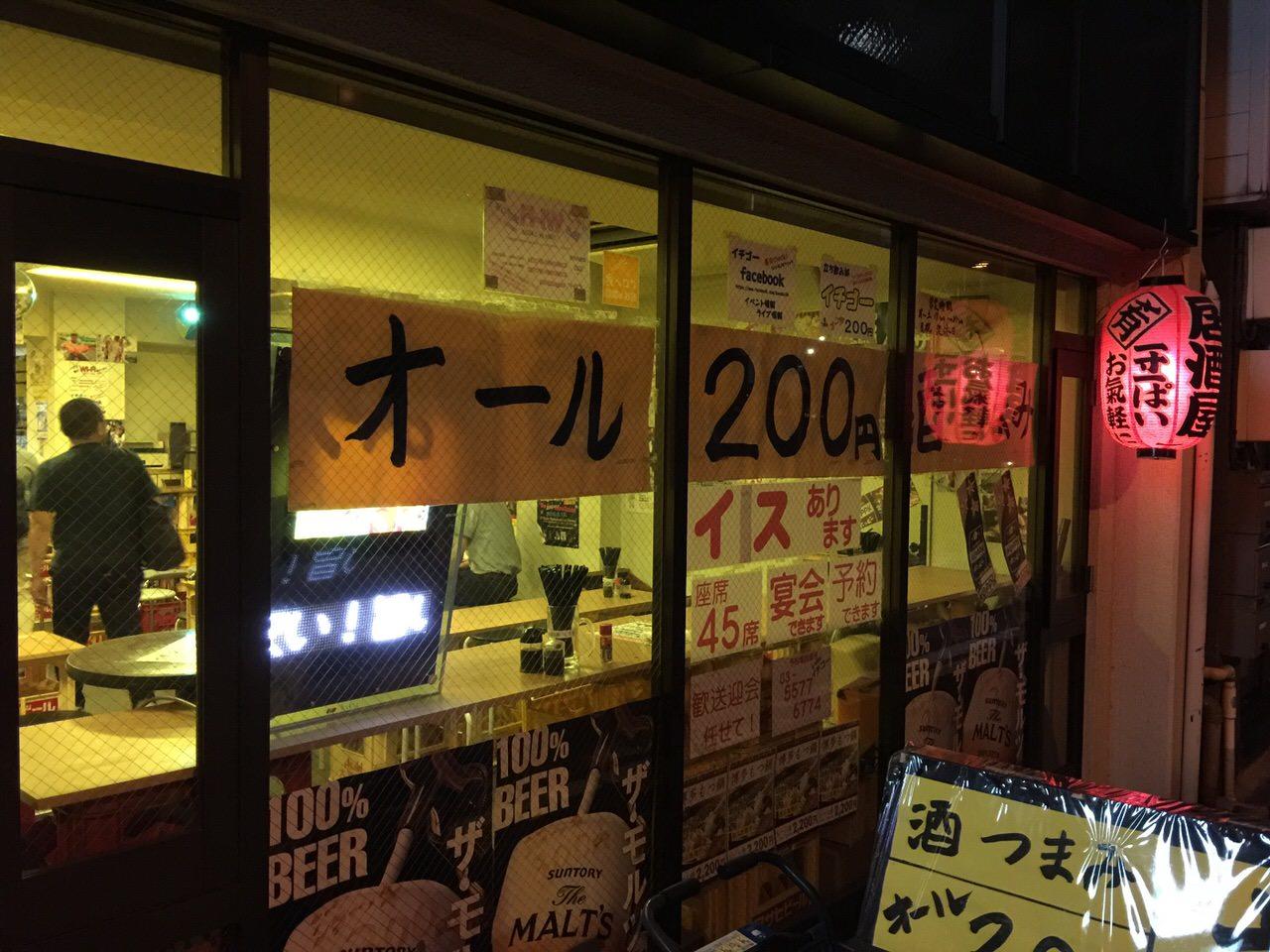 「イチゴー(神田)」ミラーボールで70年台テイスト溢れるオール200円の座れる立ち呑みワンダーランド