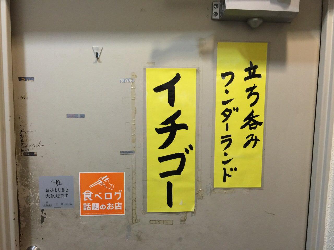 Ichigo 6538