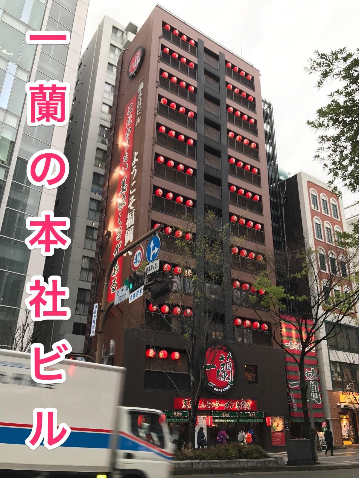 【変わり種・一蘭】一蘭の本社ビルと福岡空港の一蘭と