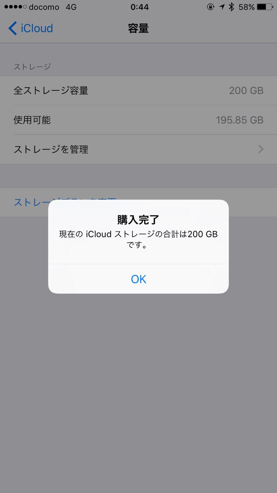 Icloud backup 8518