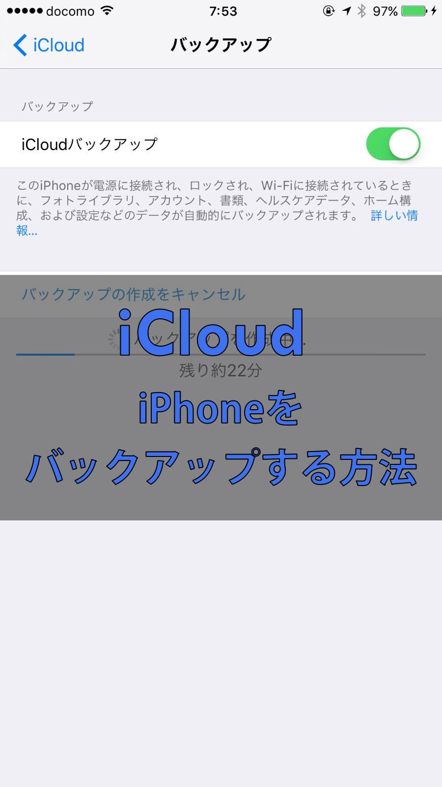 「iCloud」でiPhoneをバックアップする方法