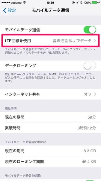 【IIJmio】「iOS 8.3」で対応したiPhone 6/6 PlusのVoLTEはIIJmioでも利用可能