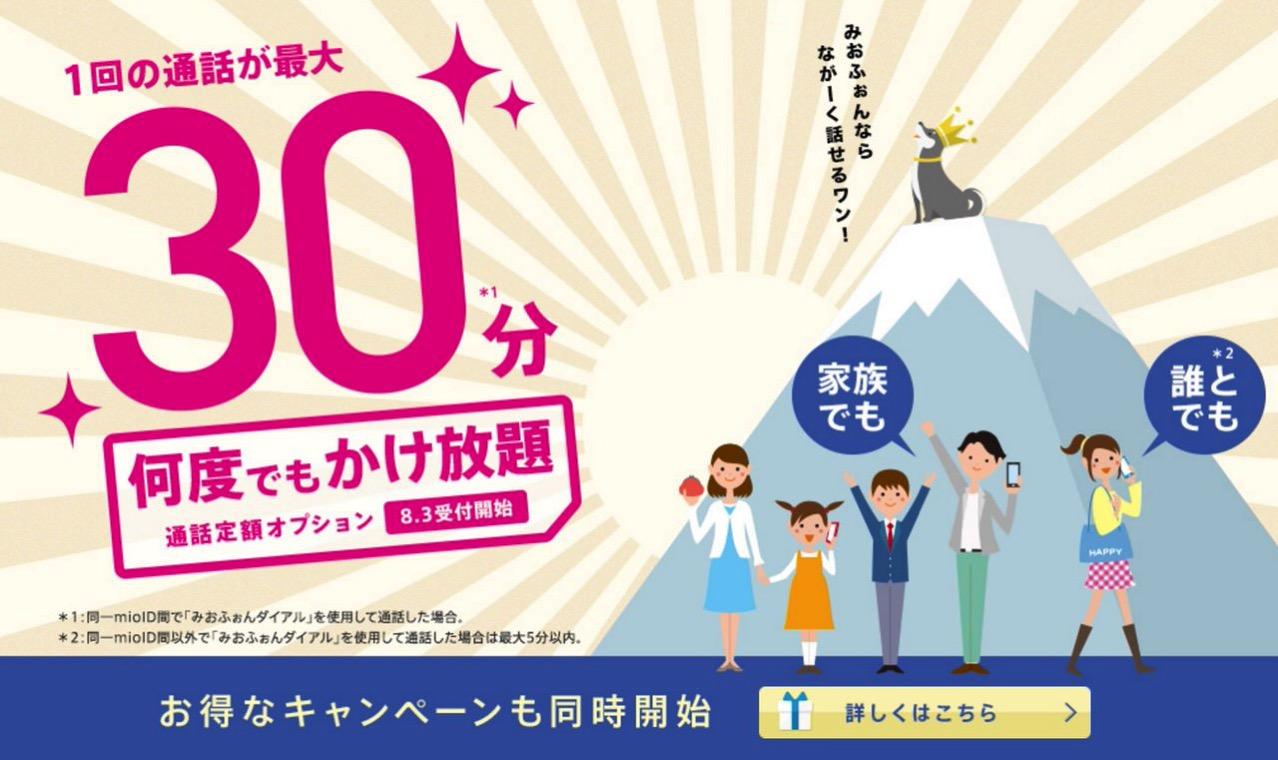 【IIJmio】月額600円で誰とでも3分家族と10分の通話定額オプションを開始 〜月額830円なら誰とでも5分家族と30分