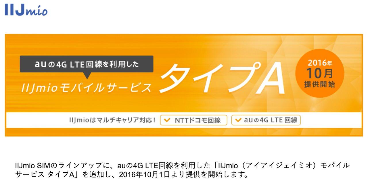 【IIJmio】auの4G LTE回線を利用した「IIJmioモバイルサービス タイプA」開始