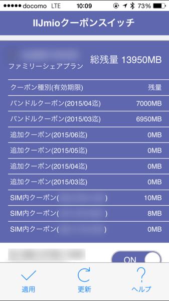 Iijmio 2 9105