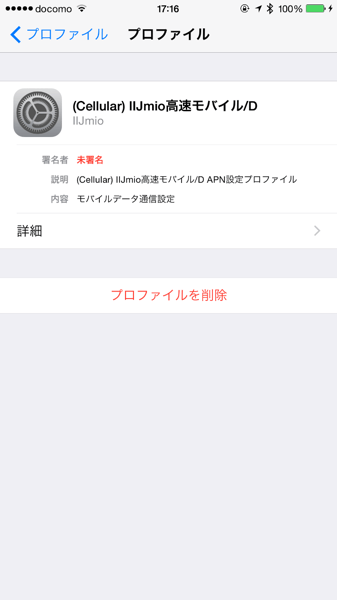 【IIJmio】iOS 9へのアップデートで使えなくなる恐れあり?「Cellular Payload」のAPN構成プロファイルがインストールされているか確認する方法