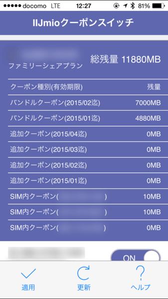 Iijmio 7385