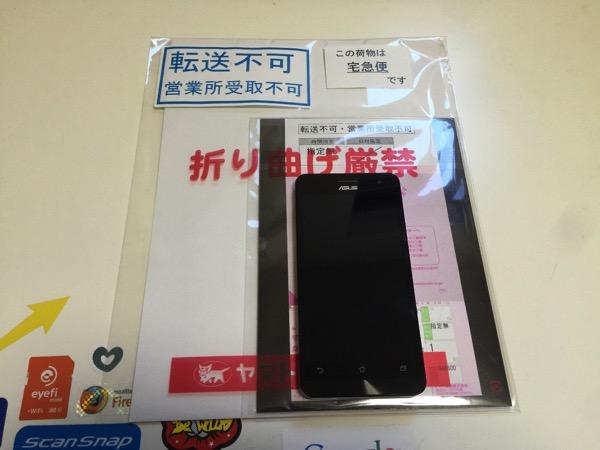【IIJmio】ウェブから申し込み手続きし停波から中1日でSIMカードが届き「みおふぉん」へのMNPが完了!休日でも手続きは迅速だった&「ZenFone 5」設定方法