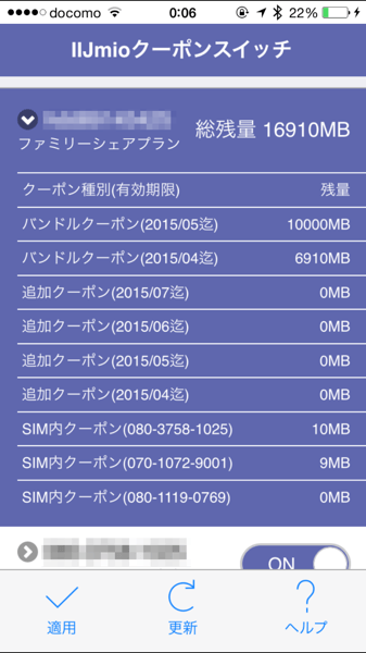 Iijmio data transfer 0149