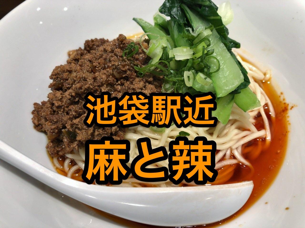 池袋「六坊担担面」の汁なし担々麺は、香辛料も麺も本格派!