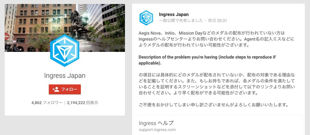 【Ingress】Aegis Nova・Initio・Mission Dayなどメダル未配信の場合は問い合わせを