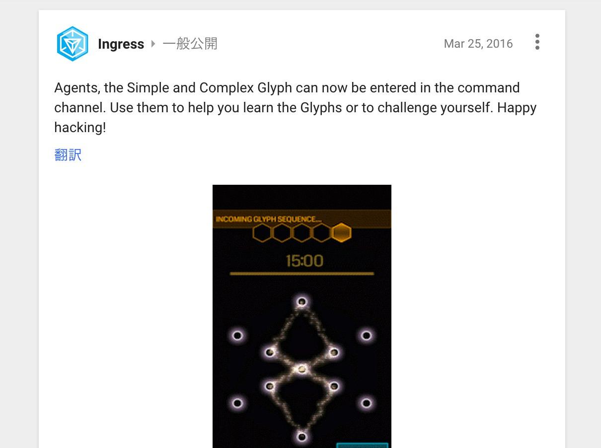 【Ingress】グリフハックの際の新コマンド「Simple」「Complex」が利用可能に