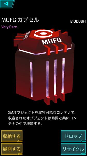 """【Ingress】「MUFGカプセル」""""利息""""がつくのはどんな時?"""