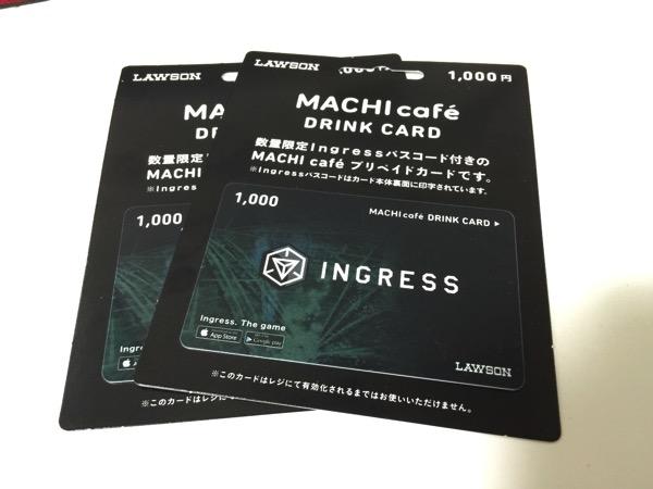 【Ingress】アイテムが手に入るパスコード付きローソン「MACHI cafeプリペイドカード」ゲット!早い店舗では30分で売り切れ