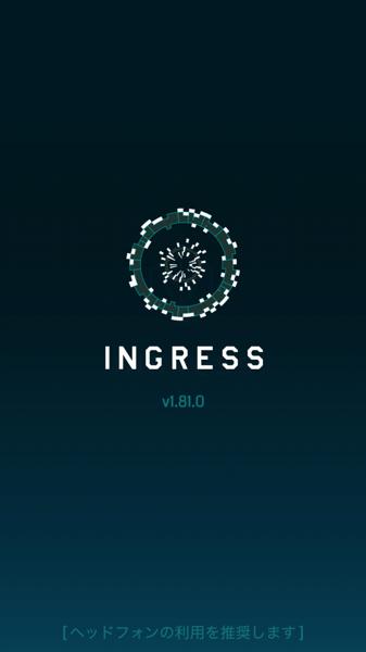 【Ingress】iPhone版アプリがアップデート(1.81.0)バグ修正