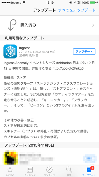Ingress 631