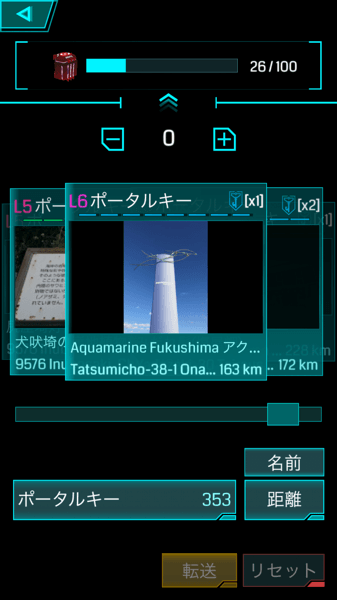 Ingress 7047