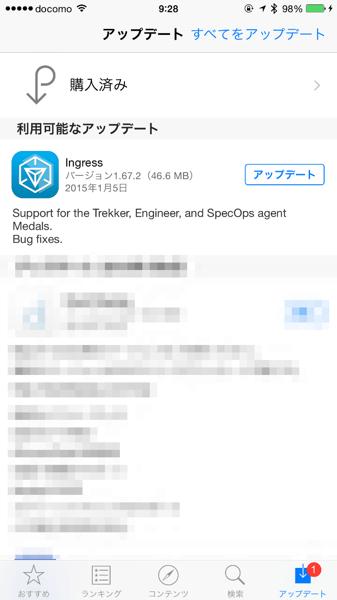 【Ingress】iPhone版アプリがアップデート(1.67.2)バグ修正