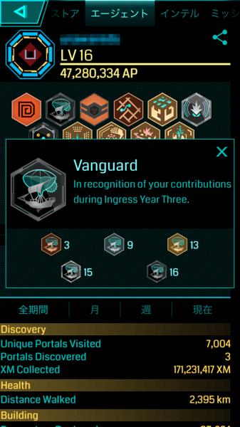 【Ingress】3周年記念「ヴァンガード(Vanguard)」メダルの配布が開始 #IngressYearThree