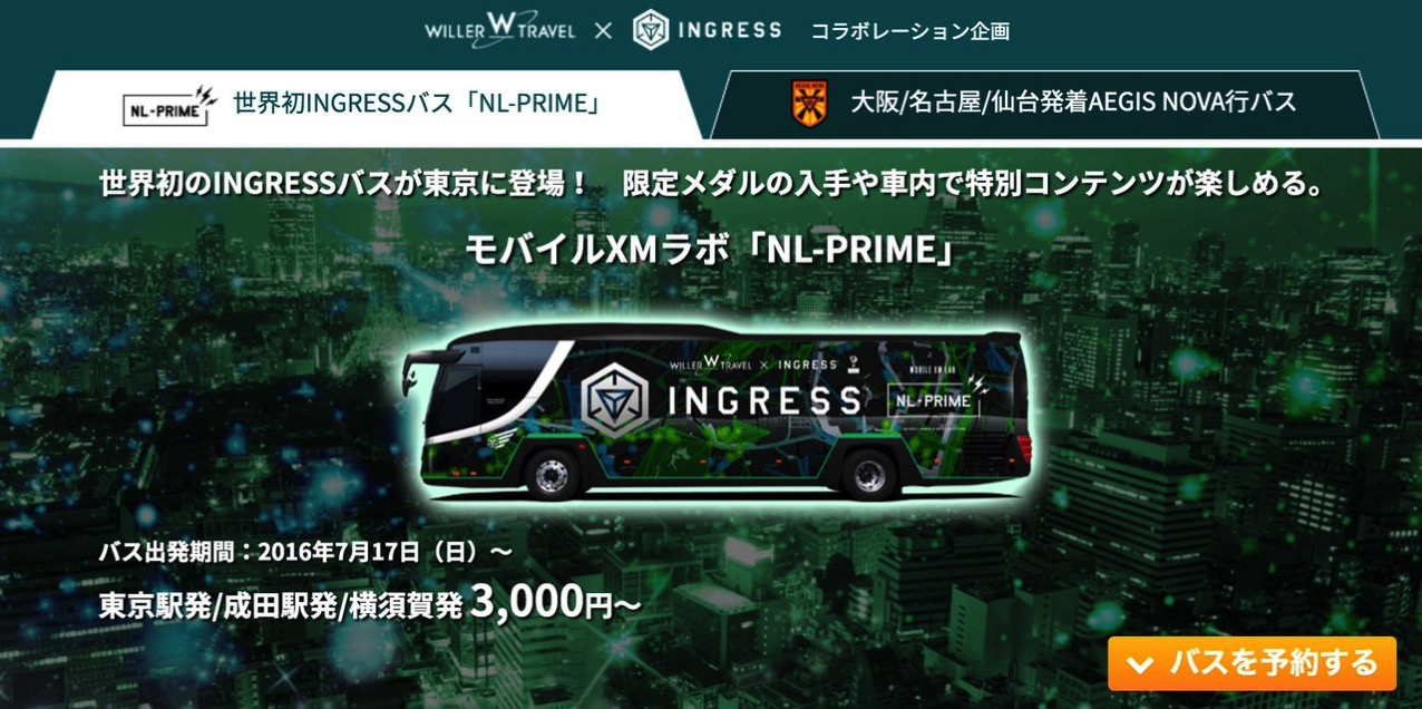 限定メダルが入手可能なIngressバス「NL-PRIME」ウィラートラベルが運行