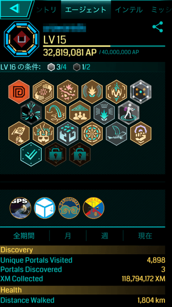 Ingress ios 3726