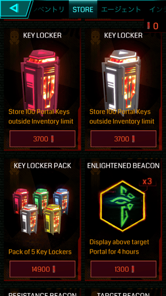 Ingress store 509