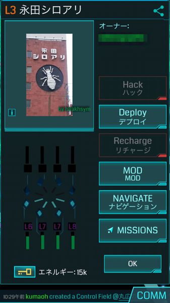 Ingress update 9939