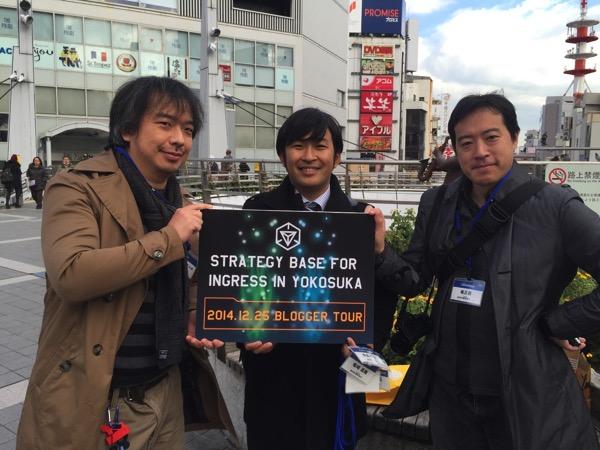 【Ingress】横須賀ミッションのブロガーツアーに参加してきた!