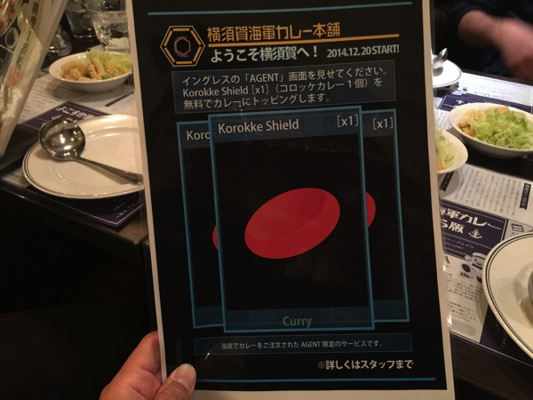 【Ingress】横須賀海軍カレー本舗にIngress割が登場!エージェントは「Korokke Shield」がサービス