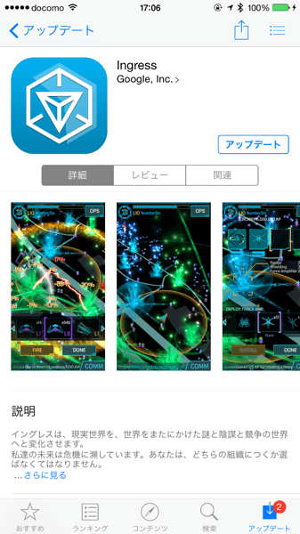 Ingress 8057