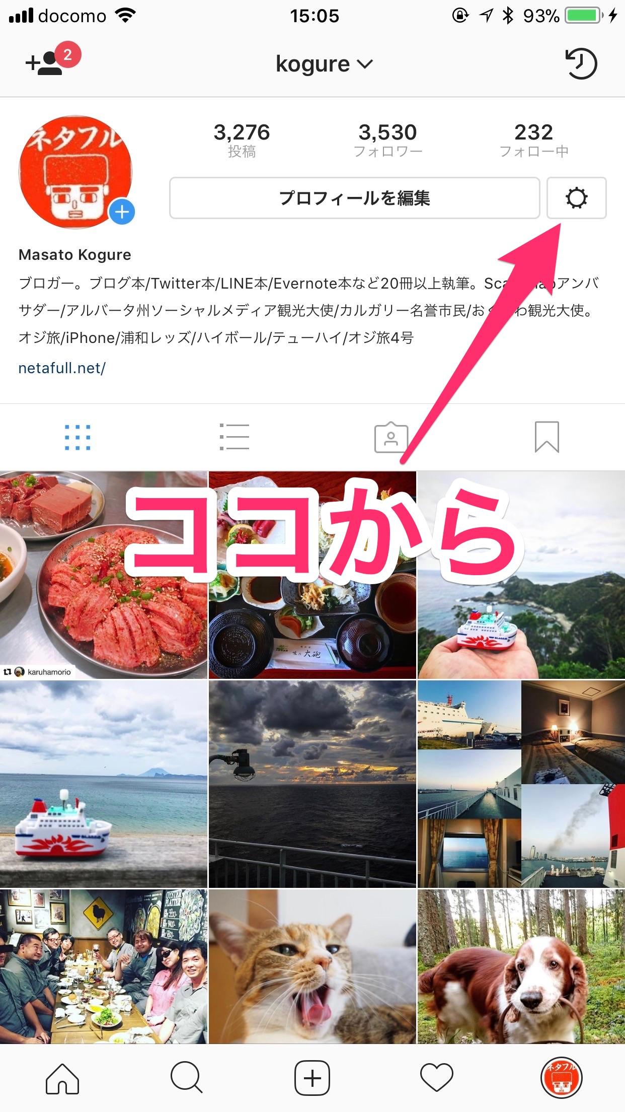 【Instagram】コメントする人の管理が可能に「コメントコントロール」機能
