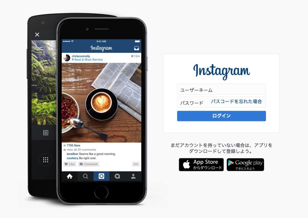 「Instagram」表示のアルゴリズム変更で時系列ではなく興味を基準に