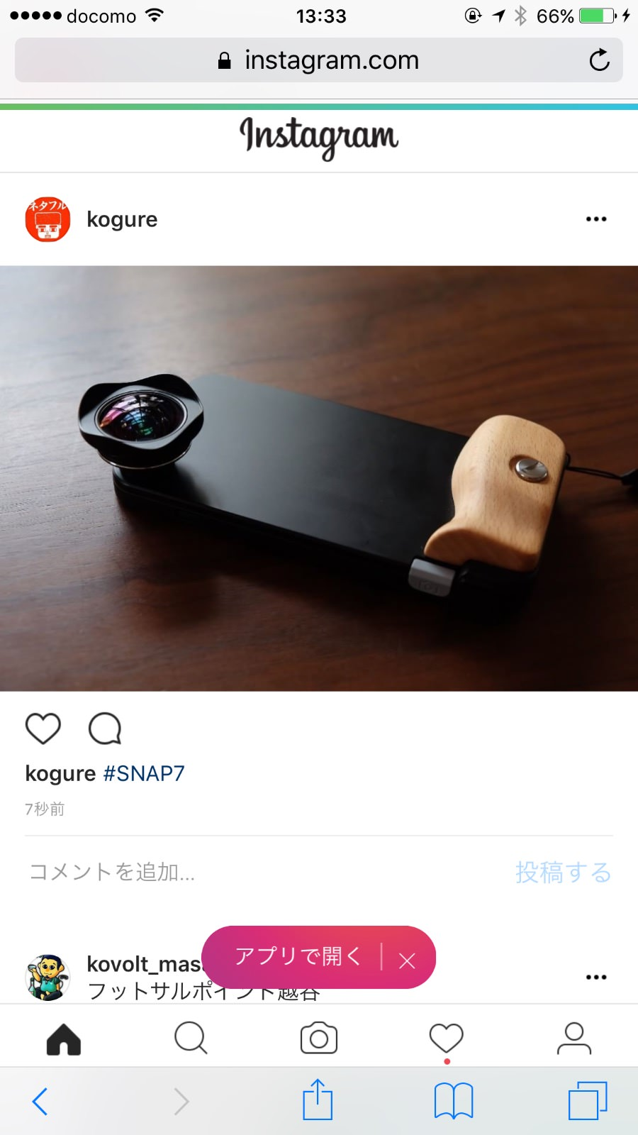 「Instagram」スマホのウェブブラウザーから投稿可能に 〜投稿方法を解説