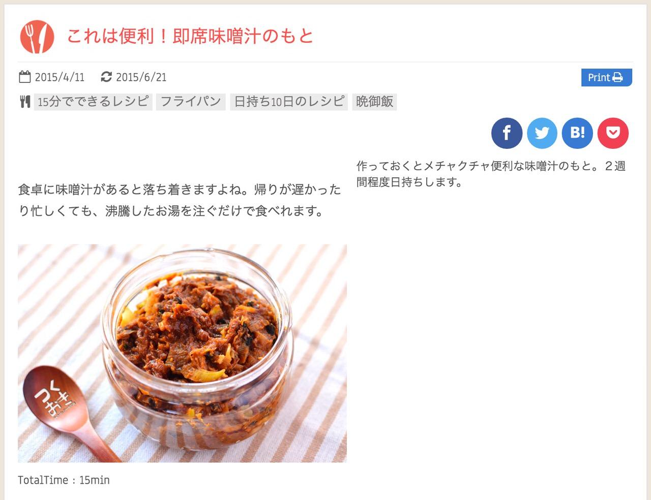 【レシピ】長ネギと味噌で自作する即席みそ汁のもと