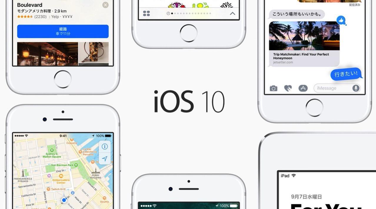 【iOS 10】普段使いで気になった新機能をいくつか紹介
